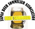 ビールの認定資格・検定なら|ビアソムリエ協会